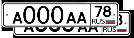 замена номеров автомобиля